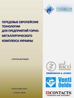 Сборник докладов Премиум Инжиниринг